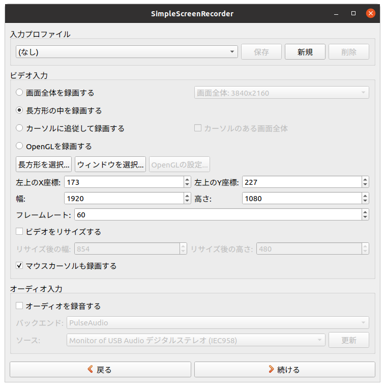 SimpleScreenRecorderの画面
